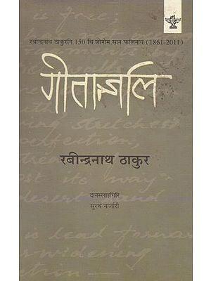 गीतान्जलि- Geetanjali (Bodo)