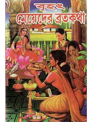Brihat Meyder Vratkatha in Bengali