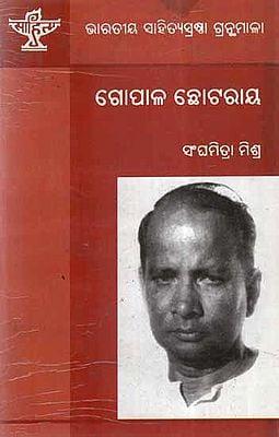 Gopal Chhotray (A Monograph in Oriya)