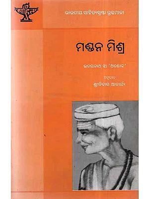 Mandana Mishra- A Monograph in Oriya (An Old and Rare Book)