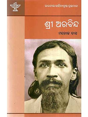 Shree Aurobindo (Oriya)