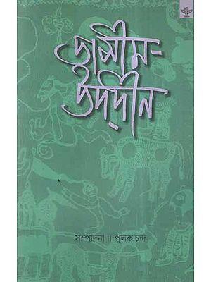 Jasim Uddin (A Collection of Literary Essays in Bengali)