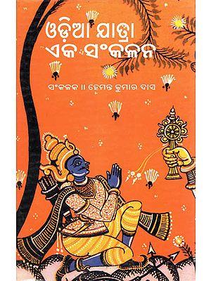 Oriya Yatra Ek Sankalan (An Anthology of Oriya Yatra)