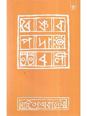Vaishnava Padavali (A Selection From Bengali Vaishnava Lyric Poetry)