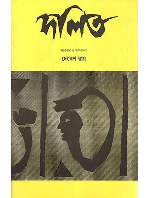 Dalit (An Anthology)