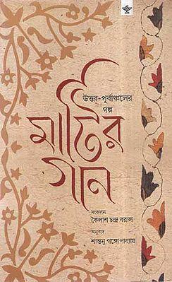 Matir Gaan (Bengali)