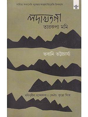 Ladakhtagi Tarakpa Mami (Manipuri)