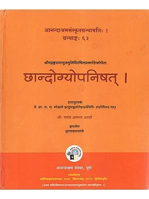 छान्दोग्योपनिषत् - Chandogyo Upanishad with the Commentary of Ranga-Ramanuja