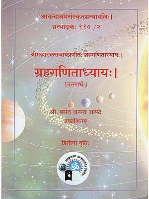 ग्रहगणिताध्याय: - Griha Ganita Adhyaya