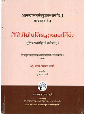 तैत्तिरीयोपनिषद्भाष्यवार्तिकं -  Taittiriya Upanishad Bhasya Vartikam of Sureshwara