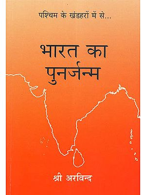 भारत का पुनर्जन्म - India's Rebirth (A selection from Sri Aurobindo's Writings, Talks and Speeches)