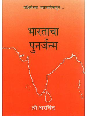 Bharatacha Punarjanma (Marathi)