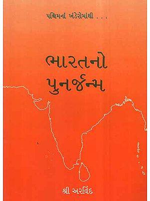 Bharatno Punarjanma (Gujarati)