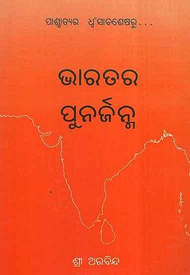 Bharatara Punarjanma (Oriya)