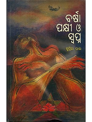 Barsa, Pakshi O Swapna - Oriya Short Story Collection