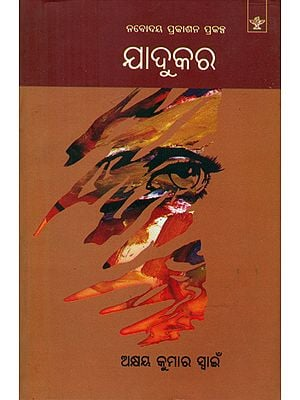 Jadukar - Oriya Poetry Collection