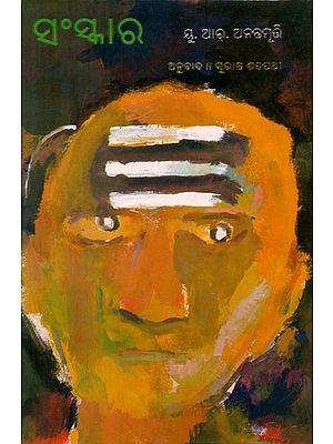 Samskara - Oriya Translation of Kannada Novel