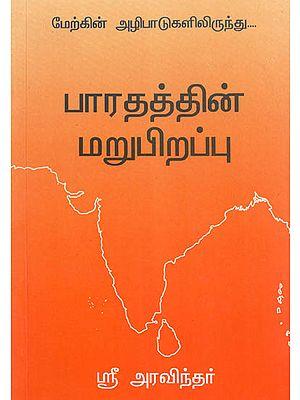 Bharathathin Marupirapu (Tamil)