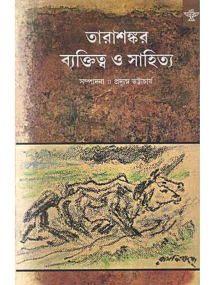 Tarasankar- Vyaktitwa O Sahitya (Essays in Bengali)