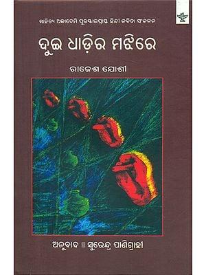 Dui Dhadira Majhire - Oriya Translation of Hindi Poetry