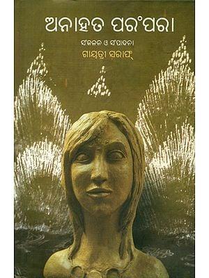 Anahata Parampara - Post Independence Oriya Short Stories