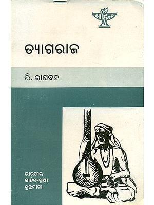 Tyagaraja - A Monograph in Oriya