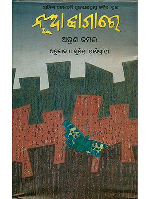 Nua Jagare - Oriya Translation of Hindi Poetry (An Old and Rare Book)
