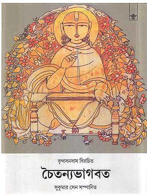 Chaitanya Bhagabat (Bengali)