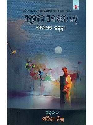 Anubhavara Akashare Janha - Oriya Translation of Hindi Poetry Collection