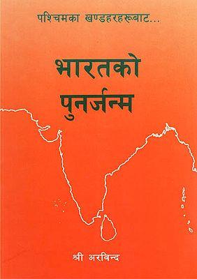 Bharat Ko Punarjanama (Nepali)