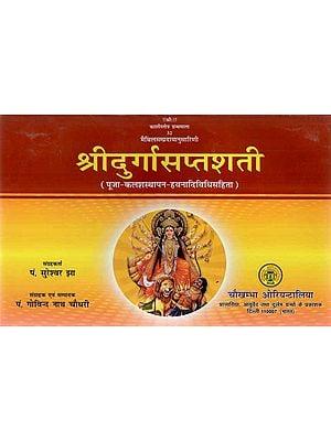 श्रीदुर्गासप्तशती- Shri Durga Saptashati