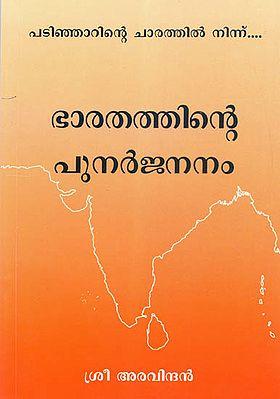 Bharatattinte Punarjananam (Malayalam)