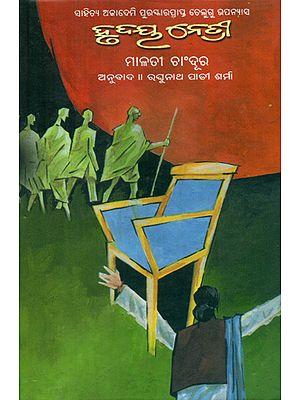 Hrudaya Netri - Oriya Translation of Telugu Novel