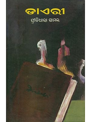 Diary - Oriya Poetry Collection (An Old and Rare Book)