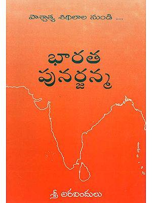 Bharata Punarjanma (Telugu)