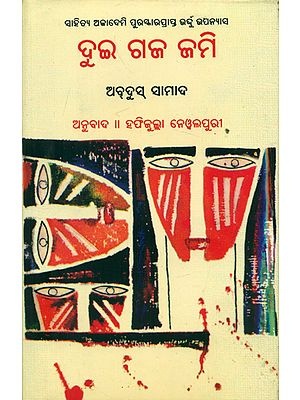 Dui Gaza Zami - Oriya Translation of Urdu Novel (Do Gaz Zameen)