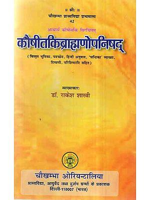 कौषीतकिब्राह्मणोपनिषद्- Kausitaki Brahmana Upanisad