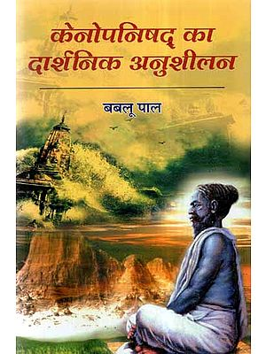 केनोपनिषद् का दार्शनिक अनुशीलन- Philosophical Practice of The Kenopanishad