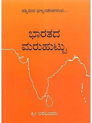 Bharatada Maruhuttu (Kannada)