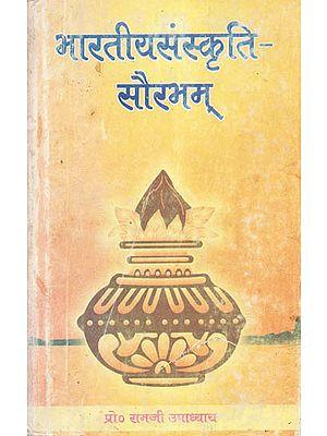 भारतीयसंस्कृति - सौरभम् - Bharatiya Sanskriti Sourabham (An Old and Rare Book)