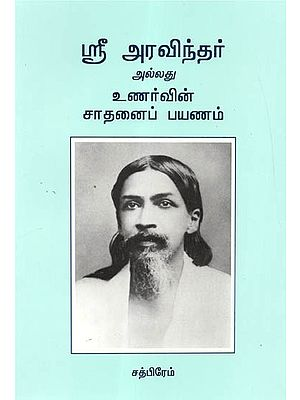 Sri Aravindhar Alladu Unarvin Sadhanai Payanam (Tamil)