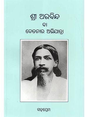 Sri Aurobindo Ba Chetanara Abhijatra (Oriya)