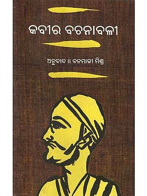 Kabir Vachanavali- Oriya Translation Along with Trans-Literation of the Selected Poems of Kabir