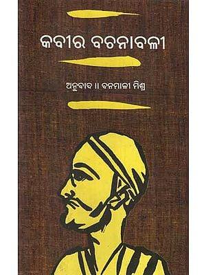 Kabir Vachanavali- Oriya Translation Along with Trans-Literation of the Selected Poems of Kabir