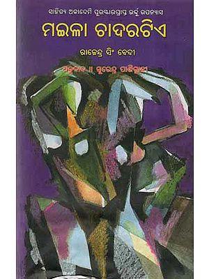 Maila Chadaratiye (Oriya Novel)