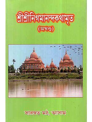 Sri Sri Nigmananda Katha Amrita (Bengali)