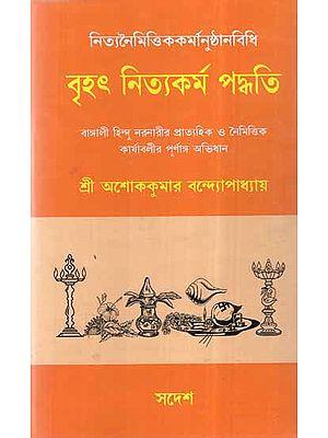 Brihat Nityakarma Paddhati (Bengali)