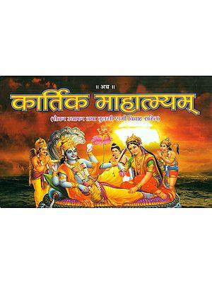 कार्तिक माहात्म्यम् - Kartik Mahatmayam (Nepali)