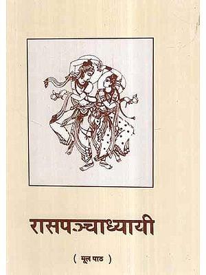 रासपञ्चाध्यायी- Rasapanchadhyayi
