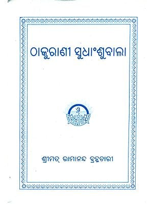 Thakurani Sudhanshu Bala (Oriya)